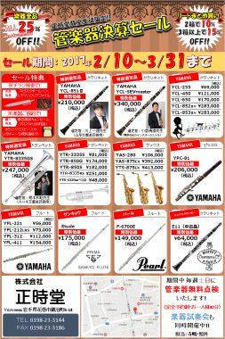 2.10管楽器セール