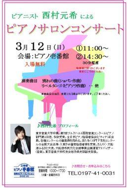 西村元希サロンコンサート3.12